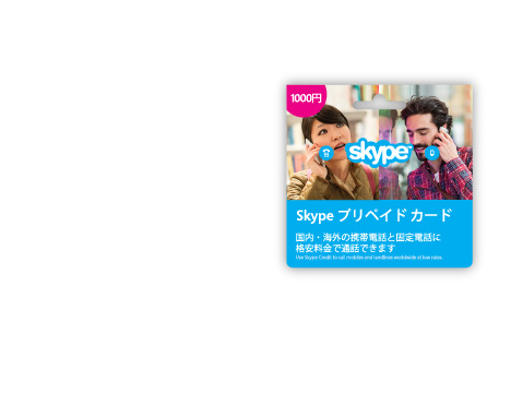 Skypeカードを 販売開始しました